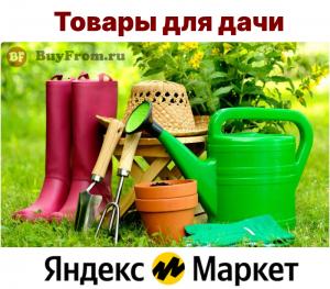 Распродажа товаров для дачи Яндекс Маркет