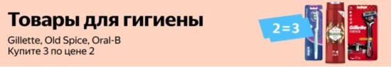 Акция 2=3 - купите продукцию Gillette, Old Spice, Oral-B 3 по цене 2 на Яндекс Маркет