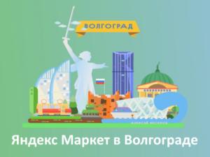Яндекс Маркет в Волгограде: пункты выдачи и телефон поддержки