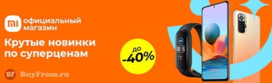 Скидки в официальном российском магазине Xiaomi до 40%