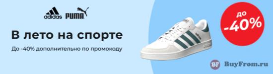 Скидки и промокоды на товары Adidas и Puma на Алиэкспресс