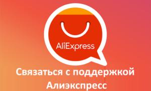 Как связаться с Алиэкспресс и Tmall: телефон поддержки и чат