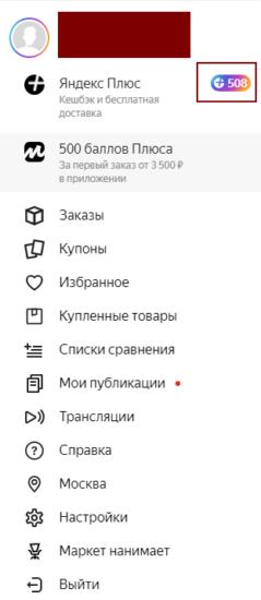Как проверить свой баланс Яндекс Плюс?