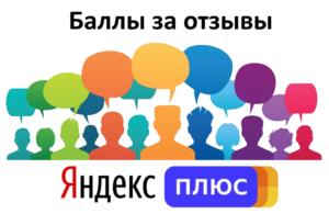 Получить баллы Плюса за отзывы Яндекс Маркет