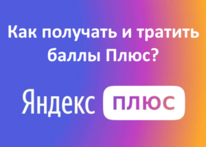 Как получать и тратить баллы Яндекс Плюс?