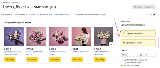 Как заказать цветы на Яндекс Маркет с доставкой за 2 часа?