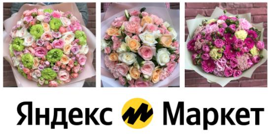 Купить цветы на Яндекс Маркет с доставкой 1-2 часа