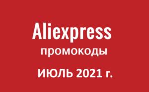Купоны и акции Алиэкспресс июль 2021