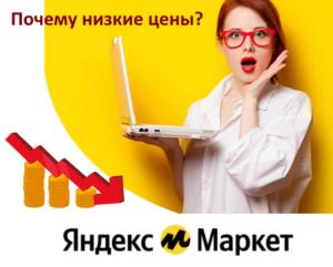 Почему на Яндекс Маркет такие низкие цены?