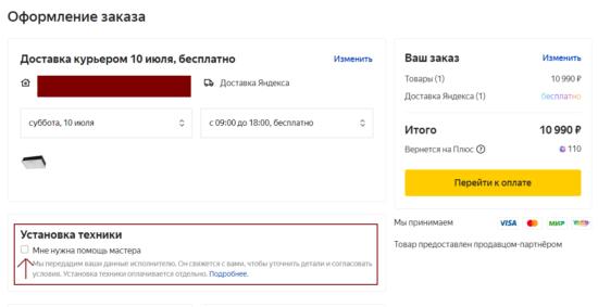 Яндекс Маркет мне нужна помощь мастера