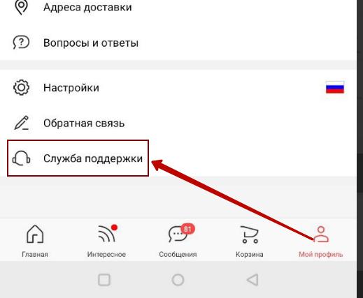 Связаться с технической поддержкой Алиэкспресс через приложение