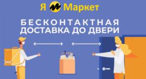 Бесконтактная доставка Яндекс Маркет: подробная инструкция