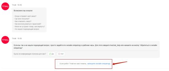 кнопка «Напишите онлайн оператору»