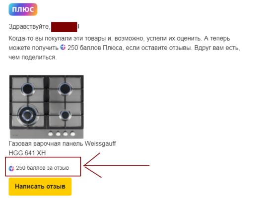 Уведомление на почту написать отзыв Яндекс Маркет