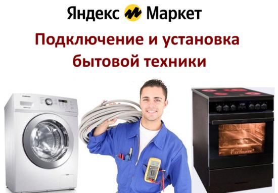Как заказать подключение бытовой техники на Яндекс Маркет и сколько это стоит?