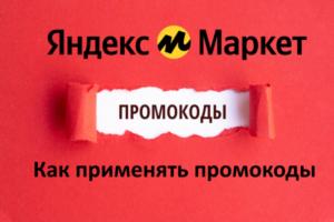 Как применить промокоды Яндекс Маркет: полная инструкция
