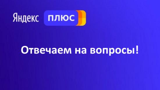Распространённые вопросы о баллах Яндекс Плюс