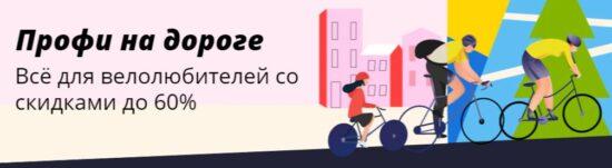 Скидки 60% для велолюбителей на Алиэкспресс