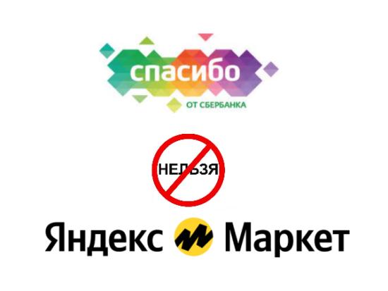 Яндекс Маркет больше не принимает СберСпасибо от Сбербанка