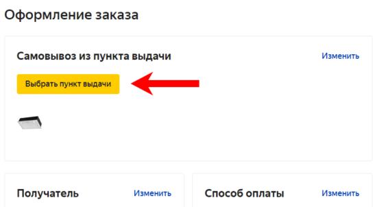 Выбрать пункт выдачи Яндекс Маркет