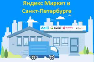 Яндекс Маркет в Санкт-Петербурге: пункты выдачи и телефон поддержки