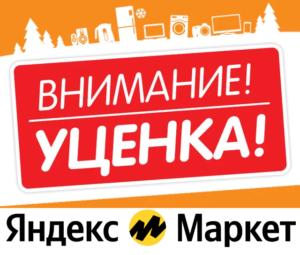 Уцененные товары Яндекс Маркет: что это и стоит ли покупать?