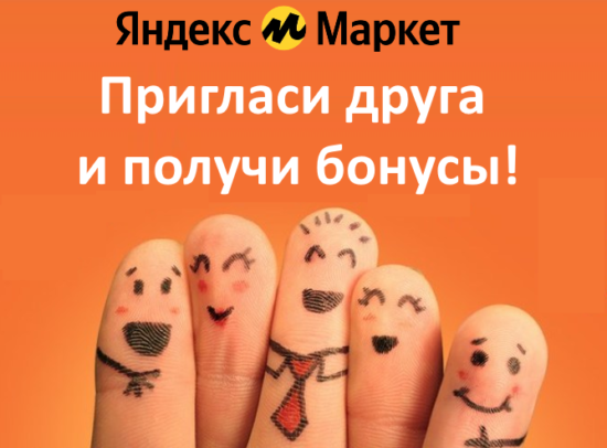 Пригласи друга на Яндекс Маркет и получи баллы