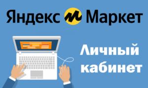 Яндекс Маркет личный кабинет: где найти и как пользоваться