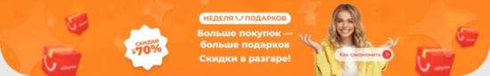 """Большая распродажа """"Неделя подарков"""" на Алиэкспресс"""