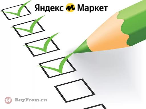 Теперь на Яндекс Маркет можно получить заказ с недостающими позициями