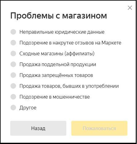 Причина жалобы на магазин в Яндекс Маркет