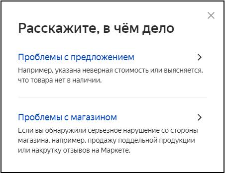 Причина жалобы Яндекс Маркет