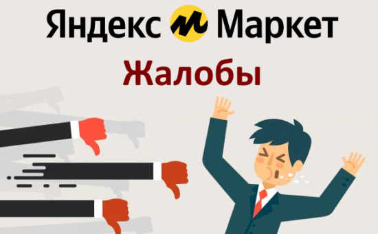 Как пожаловаться на магазин или товар на Яндекс Маркет?