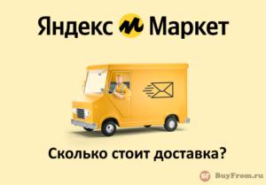 Сколько стоит доставка Яндекс Маркет: полная инструкция