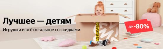 Скидки 80% на детские товары для на Яндекс Маркет