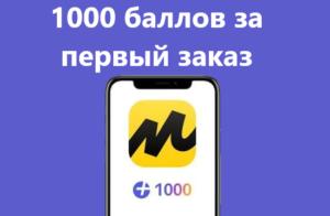 Как получить 1000 баллов Плюс (было 500) за первый заказ на Яндекс Маркет