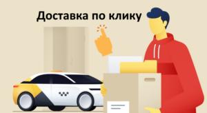 Что такое доставка по клику на Яндекс Маркет
