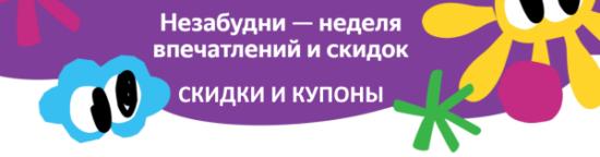 Незабудни на Яндекс Маркет забери промокод