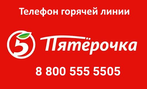 Пожаловаться на магазин Пятерочка: телефон горячей линии для покупателей и сотрудников
