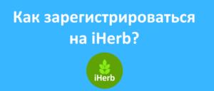 Как зарегистрироваться на iHerb: подробная инструкция