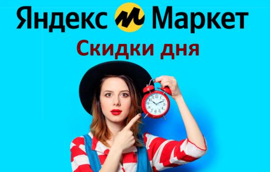 Счастливые часы на Яндекс Маркет — скидки дня для ваших впечатлений