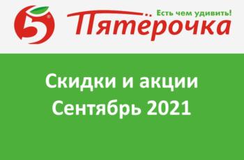 Новые промокоды (купоны) и скидки Алиэкспресс (сентябрь 2021 год)