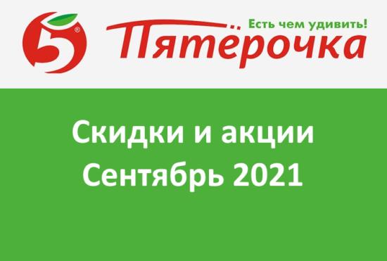 Новые промокоды и акции Пятерочка (сентябрь — октябрь 2021 год)