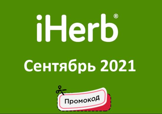 Новые промокоды и акции iHerb (сентябрь — октябрь 2021 год)