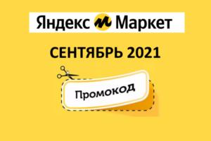 Новые промокоды и скидки Яндекс Маркет (сентябрь 2021 год)