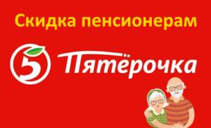 Скидки и акции для пожилых людей (пенсионеров) в Пятерочке