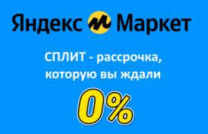 Яндекс Сплит: новая система рассрочки на Яндекс Маркет