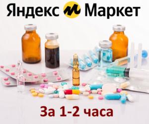 На Яндекс Маркет можно заказать лекарства с доставкой 1-2 часа