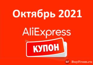 Новые промокоды (купоны) и скидки Алиэкспресс (октябрь 2021 год)