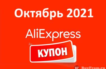 Новые промокоды (купоны) и скидки Алиэкспресс (август 2021 год)